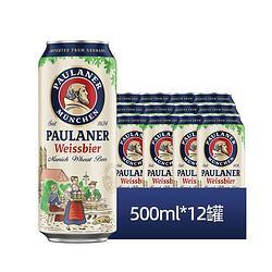 PAULANER保拉纳柏龙(PAULANER)啤酒小麦啤酒组合装500ml*12罐德国进口 69元