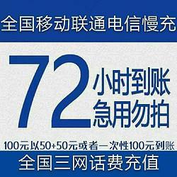 中国移动/联通话费充值面值100元72小时内到账 91元
