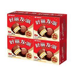 PLUS会员、有券的上:Orion好丽友巧克力味派蛋糕2枚68g*4盒 6.35元