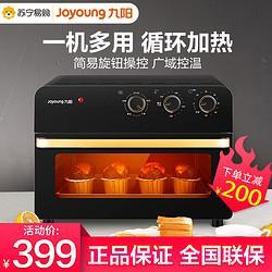 Joyoung九阳烤箱家用烘焙空气电烤箱多功能全自动蛋糕大容量炸锅官方正99