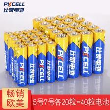 PKCELL 比苛 Pkcell) 碳性干电池5号20粒aa+7号20粒aaa适用遥控器/电子秤/玩具15.9元(需用券)