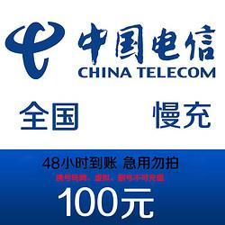 Liantong联通移动/联通/电信三网话费充值面值100元48小时内到账 96元