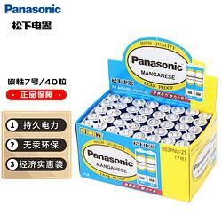 Panasonic松下碳性7号七号干电池40节盒装适用于遥控器玩具万用表门铃R03PNU/2S盒装23.92元