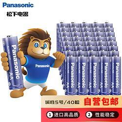 Panasonic松下进口5号数码碱性电池整盒40粒适用于相机玩具遥控器LR6LAC/4S1059.9元