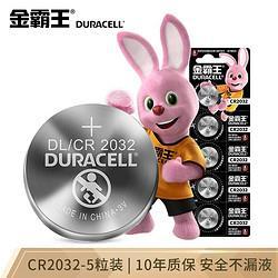 DURACELL金霸王Duracell)CR2032纽扣电池5粒装3V锂电池汽车钥匙数码电池遥控器体温度计电子体重秤主板圆形15.9元