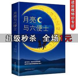 月亮与六便士毛姆著正版单本现实主义文学代表世界名著书小说书籍