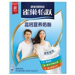 Nestlé雀巢怡跃成人奶粉高钙营养奶粉袋装400g 39.12元