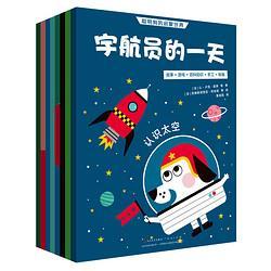 《聪明狗的启蒙世界》(套装共8册) 44.8元