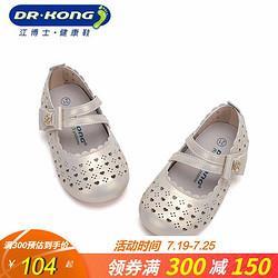 DR.KONG江博士Dr.Kong江博士女童鞋春款宝宝公主鞋儿童单鞋礼仪鞋幼童皮鞋浅杏#21