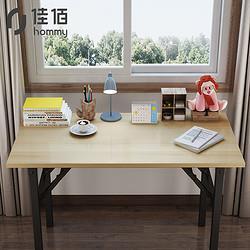 hommy佳佰Plus会员:佳佰电脑桌折叠桌子书桌学习培训桌长方形书房简易笔记本桌80cm*40cm*75cm 113元