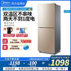 Midea美的BCD-172CM(E)双门两门冰箱小型租房家用冰箱节能低音1098元