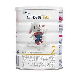 Kabrita佳贝艾特悦白系列婴儿羊奶粉国行版 45.6元