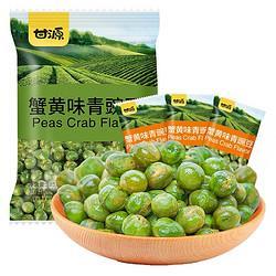 KAMYUEN甘源青豌豆蟹黄味285g 11.13元