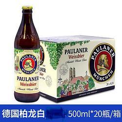PAULANER保拉纳德国Paulaner柏龙小麦白啤酒慕尼黑500ml*20瓶4月 177元