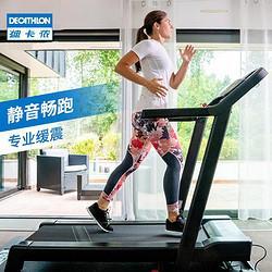 DECATHLON迪卡侬健身跑步机家用小型折叠多功能简易电动室内款FICQ27110553599.8元