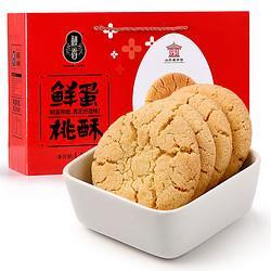 秋香山东鲜蛋桃酥1.18kg礼盒装中式糕点休闲点心零食饼干 27.93元