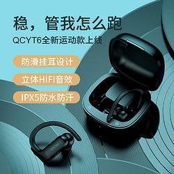 QCY意象T6无线蓝牙耳机双耳挂入耳式运动健身跑步安卓通用超长待机169.9元