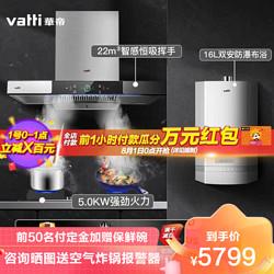 VATTI华帝vatti)22m3吸力厨电套装欧式i1114456B57-16天然气烟灶套餐燃气热水器三件套抽油烟机燃气灶具 5799元
