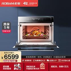 ROBAM老板Robam)微蒸烤一体机CQ979嵌入式家用蒸烤箱一体机蒸箱烤箱微波炉三合一蒸烤一体 6599元