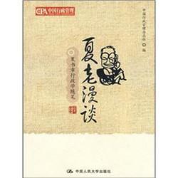 夏书章行政学随笔 1.99元