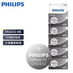 PHILIPS飞利浦CR20323V纽扣电池5粒装主板机顶盒电子体重秤手表汽车钥匙遥控器8.91元