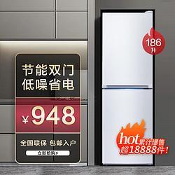 KONKA康佳爆款双门 186升节能省电保鲜持久双门小型电冰箱家用(白色)948元
