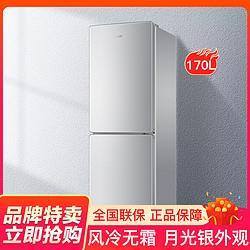 Haier海尔镇店爆款统帅无霜冰箱家用风冷节能小型宿舍两双门170L冰箱1379元