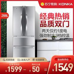KONKA康佳BCD-288多门冰箱家用双开门双门三开门法式四门电冰箱1549元