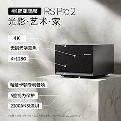 XGIMI极米RSPro2投影仪家用投影机家庭影院(4K无损光学变焦哈曼卡顿专利音响画面自适应)