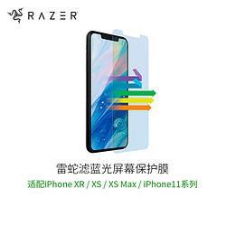 RAZER雷蛇Razer)滤蓝光屏幕保护膜iPhone11ProMax滤蓝光屏幕保护膜-iPhone11ProMa