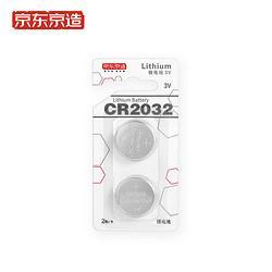 J.ZAO京东京造CR2032纽扣电池2粒装3V锂电池适用汽车钥匙手表遥控器电脑主板6.7元