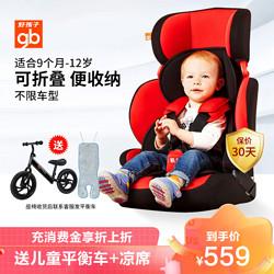 gb好孩子高速汽车儿童安全座椅9个月-12岁汽车用宝宝安全座椅CS619车型通用可折叠便携带 509元