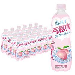 小苏先生小苏苏打气泡水饮料汤力水白桃味零糖0脂零卡苏打水汽水饮品500ml*24瓶整箱装 49元