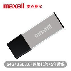 maxell麦克赛尔睿智系列USB3.0U盘64GB 39.9元