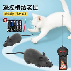 DAODANGUI捣蛋鬼猫玩具线遥控老鼠无逗猫猫咪电动猫猫仿真抖音同款宠物小猫玩具狗玩具灰色老鼠 24.9元