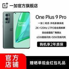 OnePlus 一加 9Pro OnePlus9 5G旗舰机游戏手机65W闪充哈苏专业拍照手机2K+120H柔性屏 绿洲 12GB+256GB5399元(需用券)