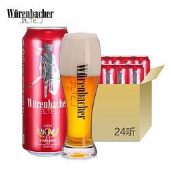 Würenbacher瓦伦丁德国原装进口烈性啤酒500ml*24听整箱装麦香浓郁 114.9元