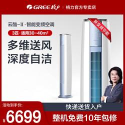GREE格力空调3匹客厅柜机变频冷暖节能圆柱立式官方旗舰店官网云酷II 6699元