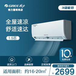 GREE格力天丽变频冷暖1.5匹新三级能效挂机空调KFR-35GW/(35530)FNhAk-B3 2699元