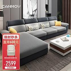 canmov现代简约可拆洗布艺沙发组合四人位+躺位 2249元