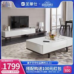 CHEERS芝华仕茶几电视柜组合北欧简约钢化玻璃茶桌PT0027天内发货角几单不发货 498.99元