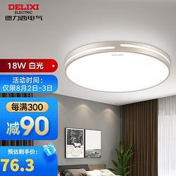 DELIXI德力西LED吸顶灯客厅灯卧室书房灯具纤薄致・明镜18W白光/直径30cm/适6-12平    72.29元