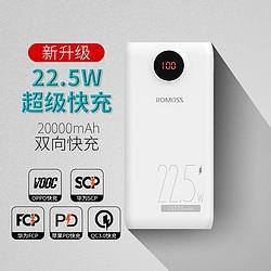 ROMOSS罗马仕20000毫安时充电宝大容量双向快充移动电源22.5W18w闪充    89元