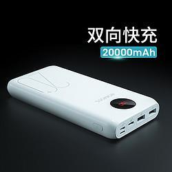 ROMOSS罗马仕2万毫安时数显屏充电宝大容量快充双向快充手机通用移动电源    84元