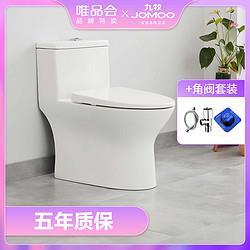 JOMOO九牧节水静音防臭马桶坐便器缓降盖板易洁釉面卫浴 825元