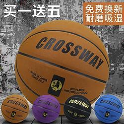 CROSSWAY克洛斯威篮球耐磨7号室内外水泥地儿童学生训练成人比赛吸湿超纤翻毛皮篮球1027灰棕色[一体无缝]    45元