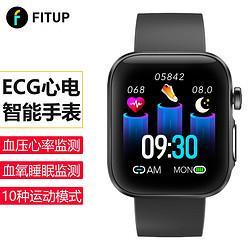 fitup健康智能手表ECG+PPG+HRV心电血压血氧监测运动手环手表男女苹果安卓通用    498元