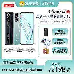 ZTE中兴Axon305G屏下摄像手机骁龙870处理器120Hz高刷屏55W闪充拍照学生游戏手机2498元