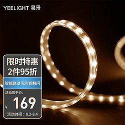 Yeelight易来泛影LED智能灯带5米套装    152.1元
