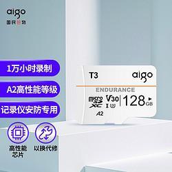 aigo爱国者128GBTF(MicroSD)存储卡T3行车记录仪&安防监控专用超长时间连续写入经久耐用    99.9元